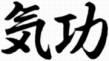Qi Gong (chi kung)